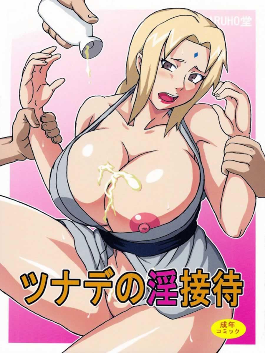 Recepção de tsunade - naruto hentai